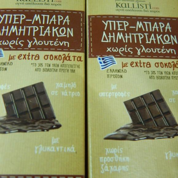 εξτρα σοκολατα