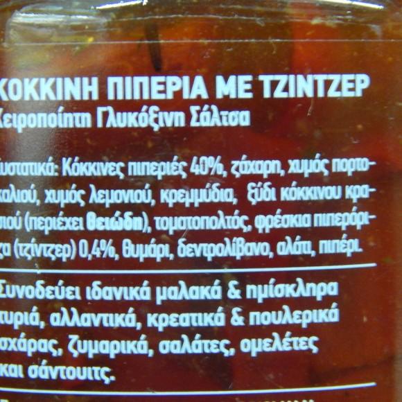 κοκκινη πιπερια τζιντζερ
