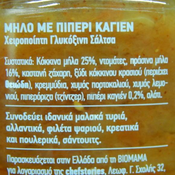 μηλο πιπερι καγιεν