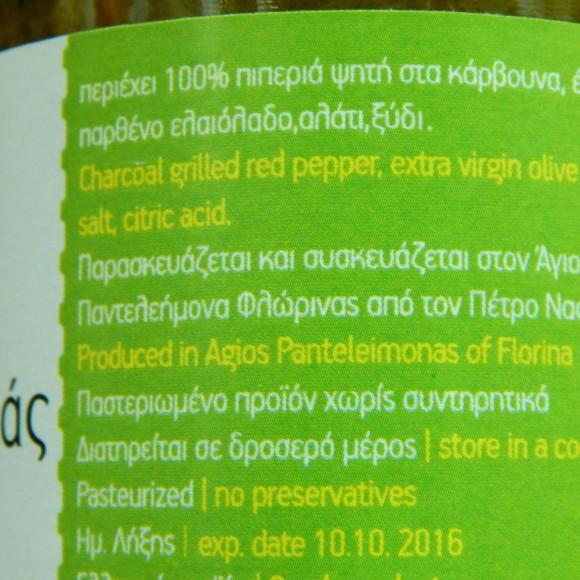 χαβιαρι πρασινης πιπεριας