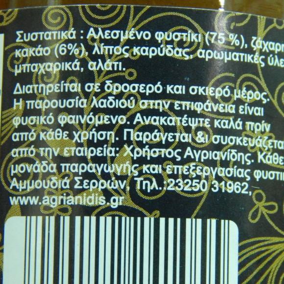 φυστικοβουτυρο με σοκολατα