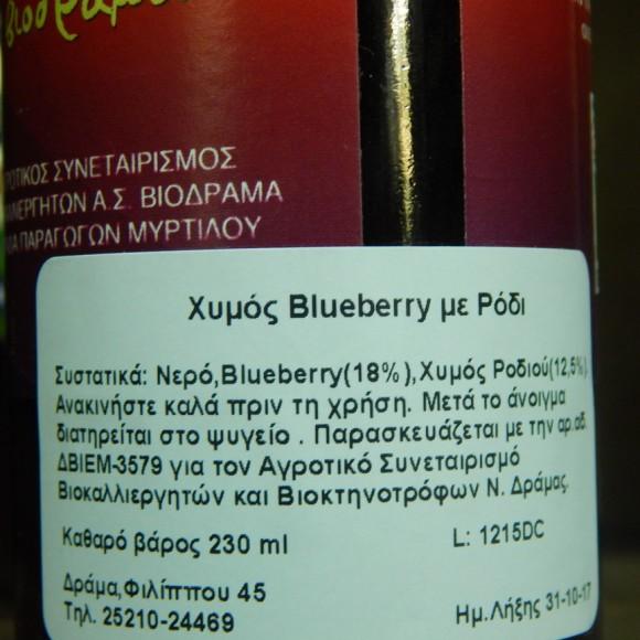 Blueberry με ροδι